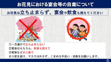 210326_pref-saitama_kaikenpanel_0326-1.jpg