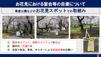 210326_pref-saitama_kaikenpanel_0326-2.jpg