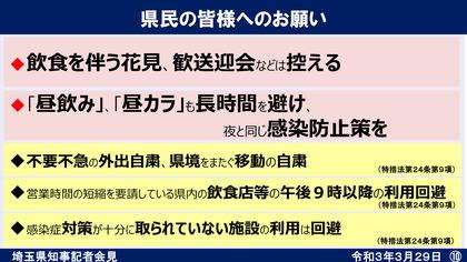 210329_pref_saitama_kaikenpanel0329-10.jpg
