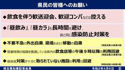 210406_pref_saitama_pane0406-8.jpg