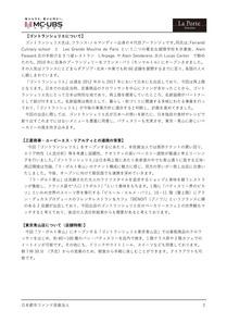 210407_gontrancherrier_aoyama_open-02.jpg