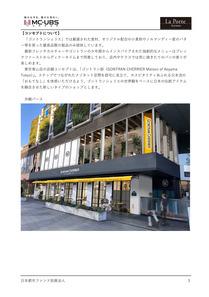 210407_gontrancherrier_aoyama_open-03.jpg