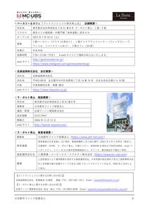 210407_gontrancherrier_aoyama_open-06.jpg