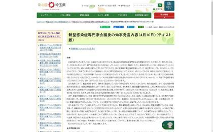 210410_pref-saitama_101.JPG