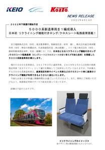 210414_keio_5000rikuraininngu-1.jpg