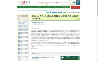 210415_pref-saitama_101.JPG
