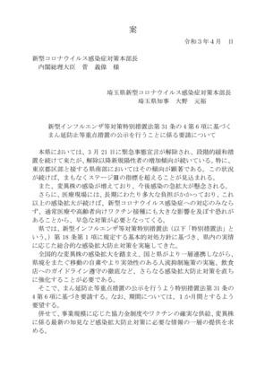 210415_pref-saitama_47kaigishiryo-3.jpg