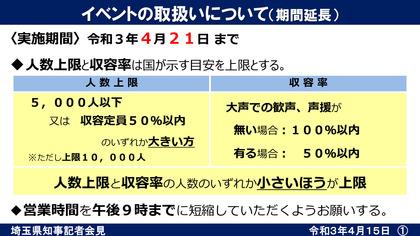 210415_pref-saitama_panel_030415.jpg