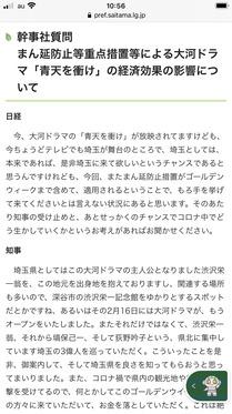 210421_pref-saitama_101.JPG