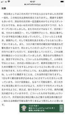 210421_pref-saitama_102.JPG