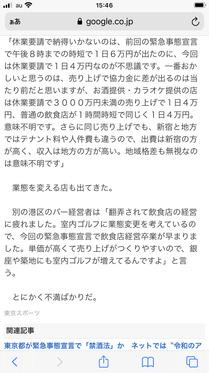 210424_tokyo-sports_104.jpg