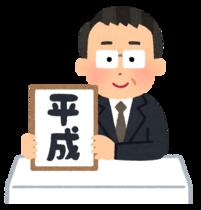 210426_gengou_happyou_heisei.png