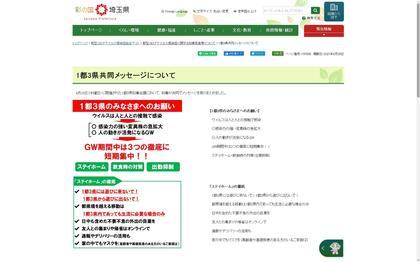 210428_pref-saitama_101.JPG