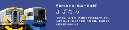 210521_jreast_sazanami_train_04_bnr.png