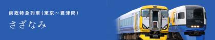 210521_jreast_sazanami_train_detail_04_title.png