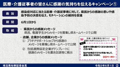 210601_pref-saitama_20210601_panel-2.jpg