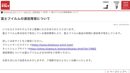 210603_kitamura-topics_101.jpg
