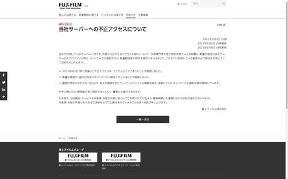 210604_fujifilm_fusei_unauthorized-access.JPG