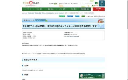 210604_pref-saitama_101.JPG