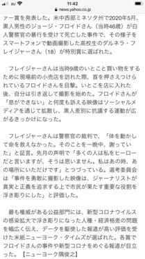 210612_mainichi_102.JPG
