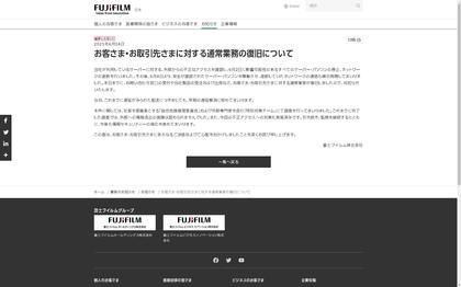 210614_fujifilm_news_list_6666.JPG