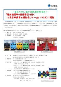 210615_chichibu-railway_EL5tour-1.jpg