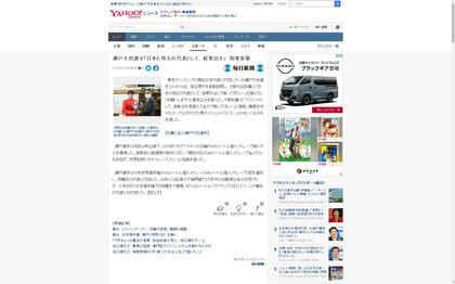 210616_mainichi_101.JPG