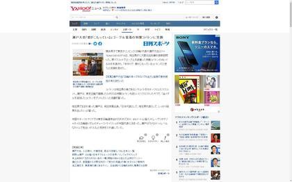 210616_nikkansports_101.JPG