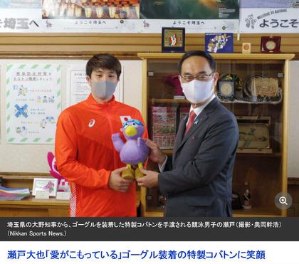 210616_nikkansports_301.JPG