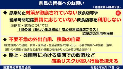 210617_.pref.saitama_panel0617-2.jpg