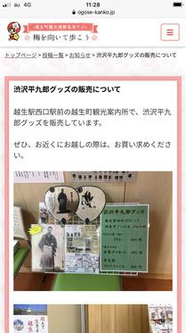 210617_ogose-kanko_101.jpg