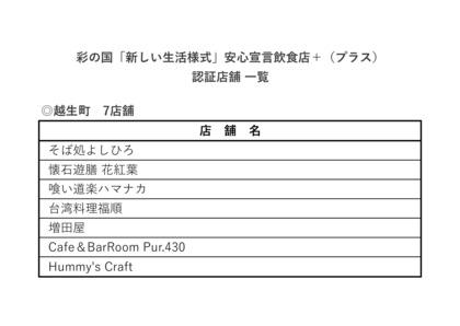 210618_.pref.saitama_ninnsyotenpo-ogose0617.jpg