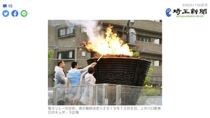 210619_saitama-np_201.JPG