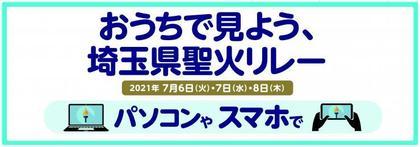 210622_pref-saitama_remote2.jpg