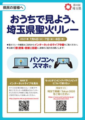 210622_pref-saitama_remote5.jpg