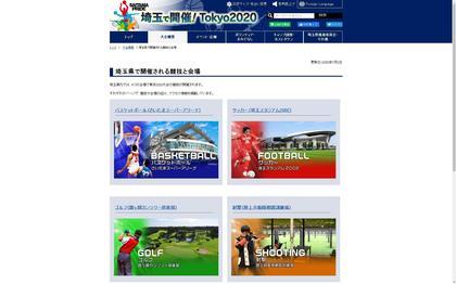 210623_pref-saitama_oly-para_venues.JPG