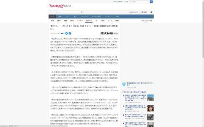 210623_yomiuri_101.JPG