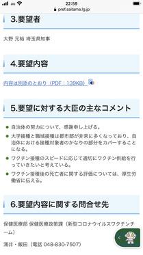 210628_pref-saitama_102_2.jpg