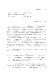 210628_pref-saitama_news20210628-2-1.jpg