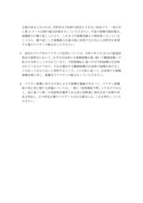 210628_pref-saitama_news20210628-2-2.jpg