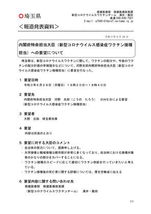 210628_pref-saitama_news21062801.jpg