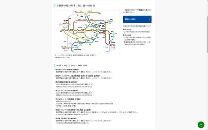 210630_jreast-tokyo2020timetable_101.JPG