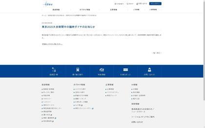210630_tobu-news_101.JPG