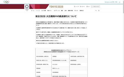 210630_tokyo-2020-transportation-operation_101.JPG