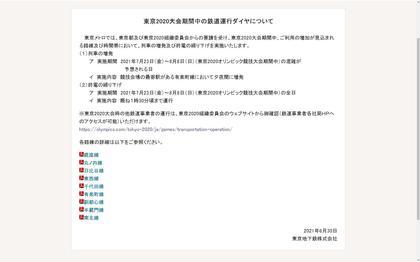 210630_tokyometro_101.JPG
