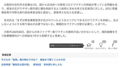 210701_kyodo_101.jpg
