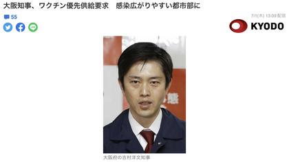210701_kyodo_102.jpg