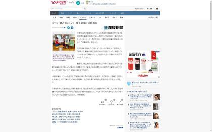 210701_sankei_101.JPG