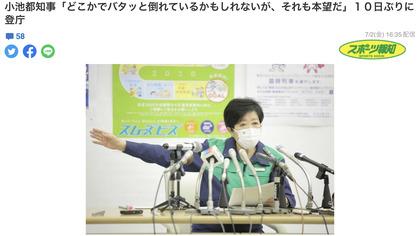 210702_hochi-news_101.jpg