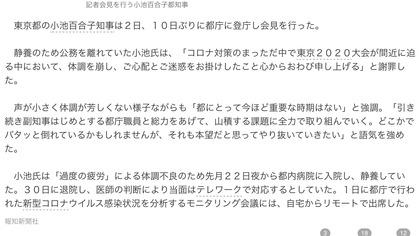 210702_hochi-news_102.jpg
